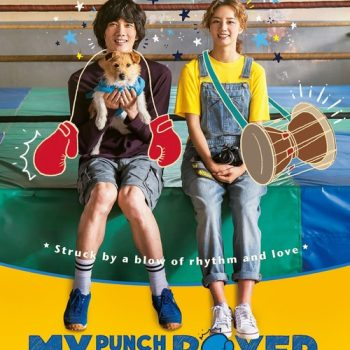 My Punch Drunk Boxer Movie Poster